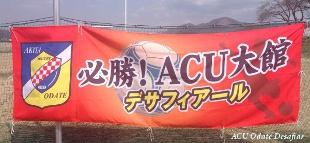 ◆ACUについてのイメージ